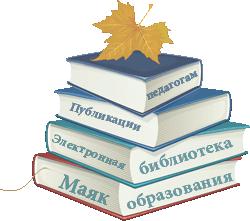 Публикация в библиотеке