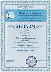 Диплом Олимпиада для школьников