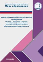 Конференция для педагогов